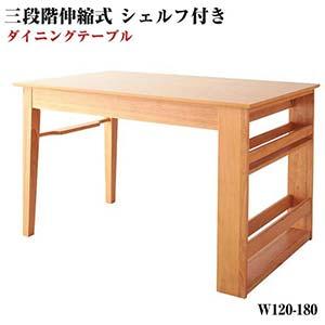 伸縮 ダイニングテーブル 幅120-180 シェルフ付き DenuX ディナックス 伸縮テーブル 伸長式ダイニングテーブル 三段階伸縮式 シェルフ付き 幅120 幅150 収納付き 幅180 食事テーブル テーブル 4人用 木製テーブル 食卓テーブル 4人掛け用 家族 ファミリー