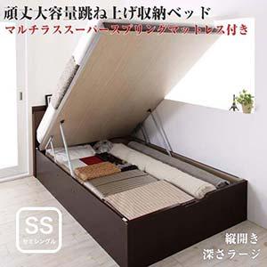 お客様組立 長く使える 国産 頑丈 大容量 跳ね上げ式ベッド 収納ベッド BERG ベルグ マルチラススーパースプリングマットレス付き 縦開き セミシングル 深さラージ(代引不可)