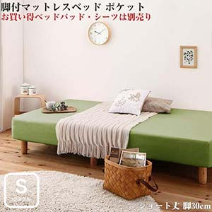 ショート丈分割式 脚付きマットレスベッド ポケット お買い得ベッドパッド・シーツは別売り シングルサイズ ショート丈 脚30cm