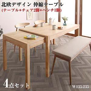 スライド伸縮テーブル 北欧デザイン ダイニングセット SORA ソラ 4点セット(テーブル+チェア2脚+ベンチ1脚) W135-235