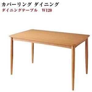 幅120 ダイニングテーブル 単品 Queentet クインテッド 長方形 4人掛け用 4人用 テーブル 食卓テーブル 机 つくえ 食事テーブル 木製テーブル おしゃれ 木製 家族 シンプル ファミリー