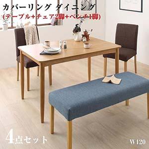 4点セット(テーブル幅120+チェア2脚+ベンチ1脚) ダイニングテーブル Queentet クインテッド ダイニングセット ダイニングテーブルセット 食卓セット リビングセット 木製テーブル 食卓テーブル 椅子 チェア ダイニングチェア 長椅子 ベンチ(代引不可)(NP後払不可)