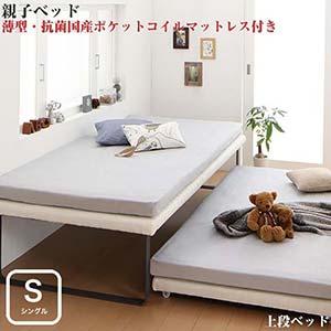 Bene&Chic 親子ベッド ベーネ&チック 薄型 抗菌国産ポケットコイルマットレス付き 上段ベッド シングル (代引不可)(NP後払不可)