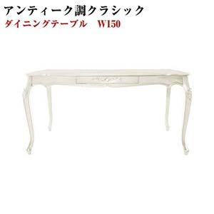 幅150 ダイニングテーブル Francoise フランソワーズ 4人掛け用 4人用 引出し付き 収納付きテーブル テーブル 食卓テーブル テーブル 木製 食事テーブル 食卓 クラシック 木製テーブル アンティーク調 食事