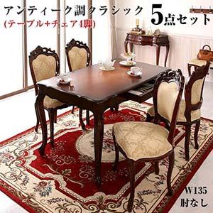 5点セット(テーブル幅135+チェア4脚) ダイニングテーブルセット 肘なし Francoise フランソワーズ ダイニングセット ダイニングテーブルセット 食卓セット リビングセット 木製テーブル ダイニングチェア 椅子 食卓テーブル 4人掛け クラシック