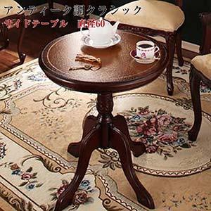 直径60 クラシックサイドテーブル Francoise フランソワーズ アンティーク調 クラシック 丸テーブル 円形テーブル 高級 エレガント テーブル ラウンド