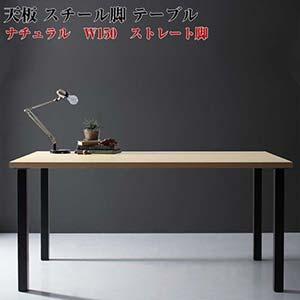 スチール脚 天然木天板 モダンデザインテーブル Gently ジェントリー ナチュラル ストレート脚 W150(代引不可)(NP後払不可)