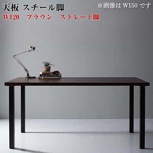 スチール脚 天然木天板 モダンデザインテーブル Gently ジェントリー ブラウン ストレート脚 W120