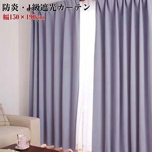カーテン 20色×54サイズから選べる 防炎 1級 遮光 カーテン 幅150cm(2枚) mine マイン 幅150×190cm(代引不可)