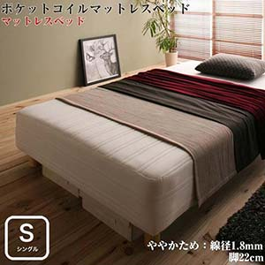国産ポケットコイルマットレスベッド Waza ワザ 脚付きマットレスベッド ややかため:線径1.8mm シングルサイズ 脚22cm シングルベッド ベット(代引不可)