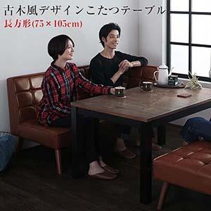 継脚で高さを四段階 ※テーブルのみ 古木風ヴィンテージデザインこたつテーブル Imagiwood イマジウッド 長方形(75×105cm)