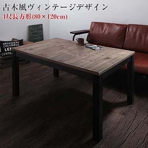 継脚で高さを四段階 ※テーブルのみ 古木風ヴィンテージデザインこたつテーブル Imagiwood イマジウッド 4尺長方形(80×120cm)