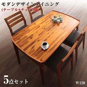 alchemy 天然木モダンデザインダイニング アルケミー 5点セット(テーブル+チェア4脚) W120