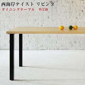 西海岸テイスト モダンデザイン リビングダイニング DIEGO ディエゴ ダイニングテーブル W150(NP後払不可)