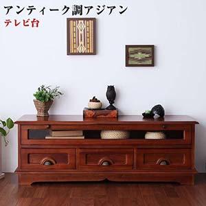 マホガニー材 天然木 アンティーク調 アジアンダイニングシリーズ RADOM ラドム テレビ台