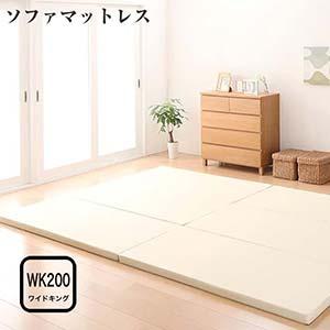 3サイズから選べる家族で寝られるマットレス ソファになるから収納いらず ワイドK200