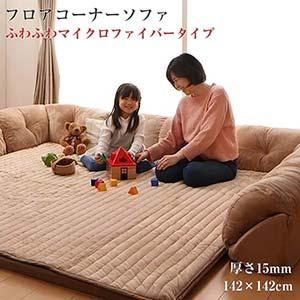 フロアコーナーソファー こたつに合わせる ふわふわマイクロファイバータイプ 防ダニ 抗菌防臭機能付 コの字 小 厚さ15mm