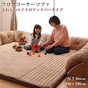 フロアコーナーソファー こたつに合わせる ふわふわマイクロファイバータイプ 防ダニ 抗菌防臭機能付 コの字 大 厚さ40mm