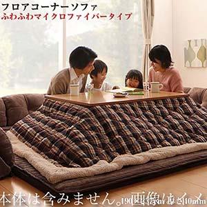 フロアコーナーソファー こたつに合わせる ふわふわマイクロファイバータイプ 防ダニ 抗菌防臭機能付 コの字 ワイド 厚さ40mm