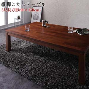 Vestrum 天然木モザイク調デザイン継脚こたつテーブル ウェストルム 5尺長方形(90×150cm)