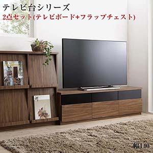 TV-line リビングボードが選べるテレビ台シリーズ テレビライン 2点セット(テレビボード+フラップチェスト) 幅140(代引不可)(NP後払不可)