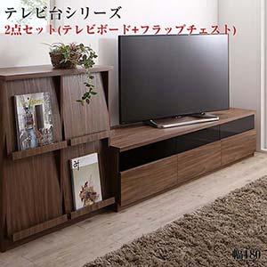 TV-line リビングボードが選べるテレビ台シリーズ テレビライン 2点セット(テレビボード+フラップチェスト) 幅180(代引不可)(NP後払不可)