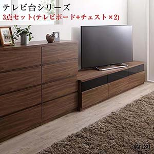 TV-line リビングボードが選べるテレビ台シリーズ テレビライン 3点セット(テレビボード+チェスト×2) 幅180(代引不可)(NP後払不可)