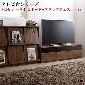 TV-line リビングボードが選べるテレビ台シリーズ テレビライン 3点セット(テレビボード+フラップチェスト×2) 幅140(代引不可)(NP後払不可)