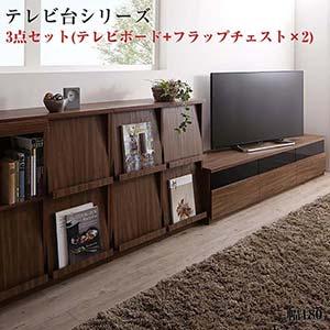 TV-line リビングボードが選べるテレビ台シリーズ テレビライン 3点セット(テレビボード+フラップチェスト×2) 幅180(代引不可)(NP後払不可)