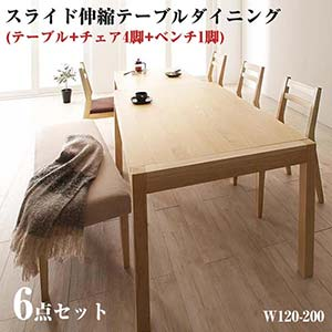 スライド伸縮テーブル 無段階で広がる ダイニングセット AdJust アジャスト 6点セット(テーブル+チェア4脚+ベンチ1脚) W120-200