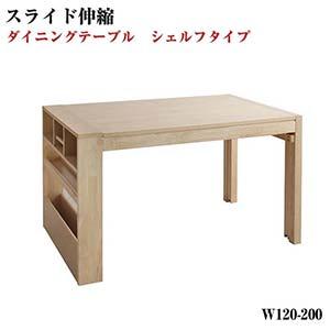 スライド伸縮テーブル 無段階に広がる ダイニング Magie+ マージィプラス ダイニングテーブル シェルフ付き W120-200
