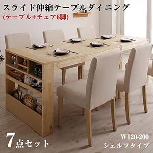 スライド伸縮テーブル 無段階に広がる ダイニングセット Magie+ マージィプラス 7点セット(テーブル+チェア6脚) シェルフ付き W120-200