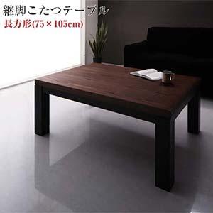 Jerome 天然木ウォールナット材バイカラーデザイン継脚こたつテーブル ジェローム 長方形(75×105cm)