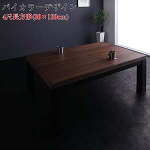 Jerome 天然木ウォールナット材バイカラーデザイン継脚こたつテーブル ジェローム 4尺長方形(80×120cm)
