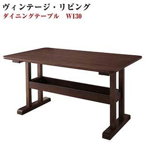 リビングダイニング ヴィンテージ REGALD リガルド ダイニングテーブル W130