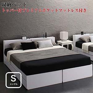 コンセント付き 棚付き 収納ベッド Oslo オスロ トッパー付きプレミアムポケットコイルマットレス付き シングルサイズ 引き出し付き 引出 ベッド下収納