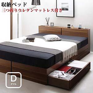 コンセント付き 棚付き 収納ベッド Seelen ジーレン 三つ折りウレタンマットレス付き ダブルサイズ 引き出し付き 引出 ベッド下収納