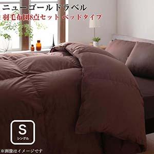 防カビ 日本製 消臭 ダックダウン ニューゴールドラベル 羽毛布団8点セット Alice アリーチェ ベッドタイプ シングル8点セット 掛け布団 敷きパッド 枕