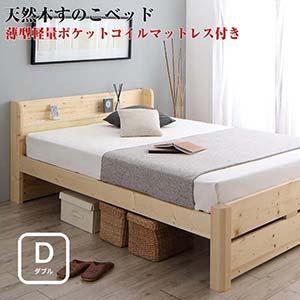 ローからハイまで高さが変えられる6段階高さ調節 頑丈天然木すのこベッド ishuruto イシュルト 薄型軽量ポケットコイルマットレス付き ダブル(代引不可)(NP後払不可)