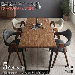 古木風 × スチール脚 ナチュラル モダンデザイン ダイニング FOLKIS フォーキス 5点セット(ダイニングテーブル + ダイニングチェア4脚) WBR W120 リビングダイニングセット テーブル 椅子 セット