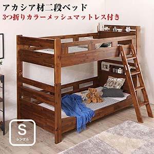モダンデザイン 2段ベッド 棚付き コンセント付き アカシア材 二段ベッド Redondo レドンド 3つ折りカラーメッシュマットレス付き シングルサイズ シングルベッド シングルベット (代引不可)
