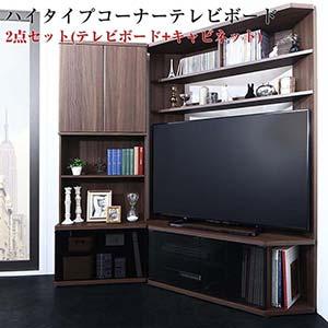 テレビ台 ハイタイプ コーナーテレビボード ガイド Guide 2点セット(テレビボード + キャビネット) コーナーボード ブラウン