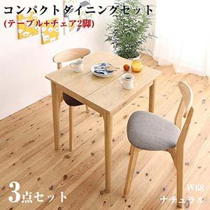 1Kでも置ける横幅68cmコンパクトダイニングセット idea イデア 3点セット(ダイニングテーブル + ダイニングチェア2脚) ナチュラル W68 リビングダイニングセット テーブル 椅子 セット