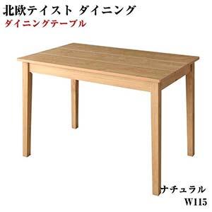 北欧テイスト ダイニング家具 Lucks ルクス ダイニングテーブル ナチュラル W115 食卓テーブル