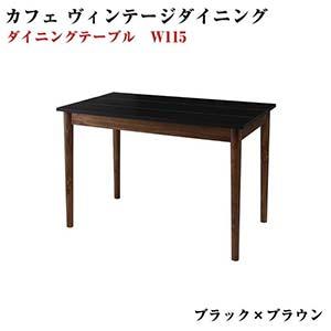 ダイニング家具 カフェスタイル ビンテージ ヴィンテージ Mumford マムフォード ダイニングテーブル ブラック×ブラウン W115