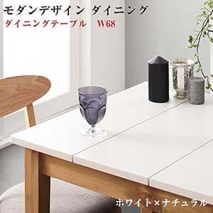モダンデザイン ダイニング家具 Worth ワース ダイニングテーブル ホワイト×ナチュラル W68