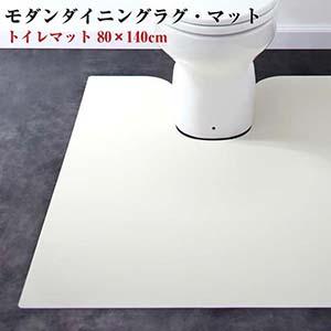 拭ける はっ水 撥水 本革調 モダンダイニング ラグ マット selals セラールス トイレマット 80×140cm(代引不可)