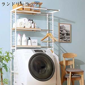 伸縮機能付き 洗濯機上のスペースが有効活用できる ナチュラルランドリーラック Mone モネ(代引不可)