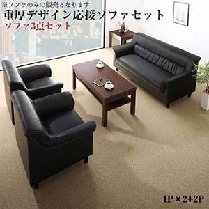 応接セット ソファー 条件や目的に応じて選べる 応接室 重厚デザイン ソファセット Office Road オフィスロード ソファ3点セット 1P×2+2P(代引不可)