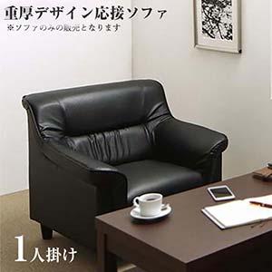 条件や目的に応じて選べる 応接室 重厚デザイン応接ソファ Office Road オフィスロード ソファ 1P 1人掛け 一人がけ(代引不可)